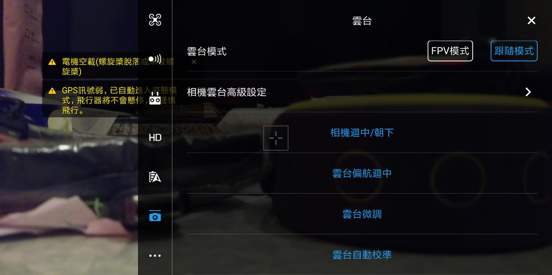 Screenshot_2018-05-02-23-59-38-201_dji.go.v4.png