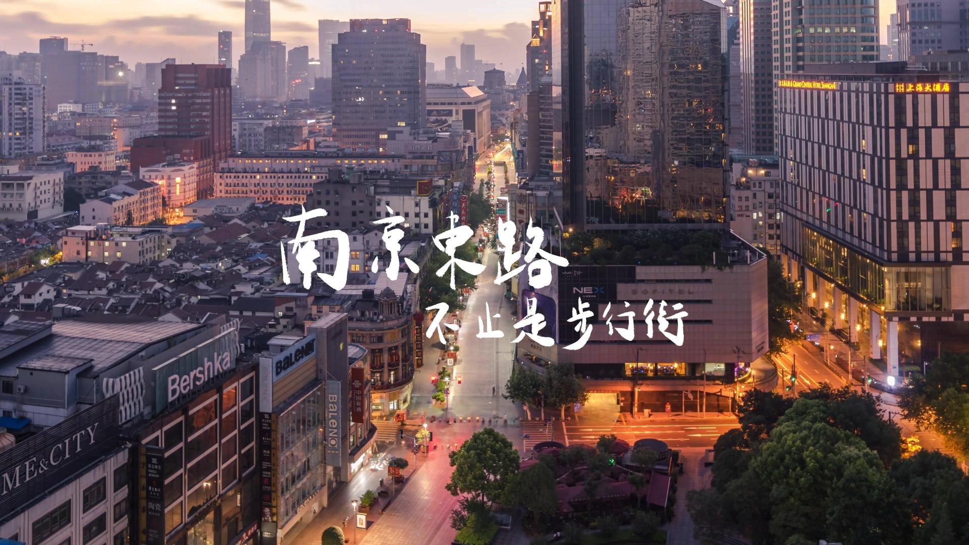 南京东路,不止是步行街V3.mov_20190218_122701.375.jpg