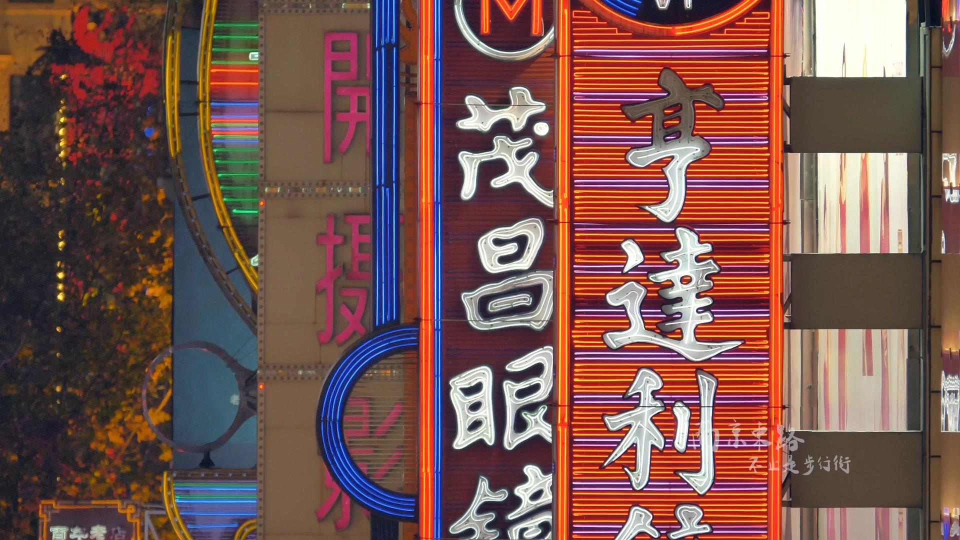 南京东路,不止是步行街V3.mov_20190218_122921.687.jpg