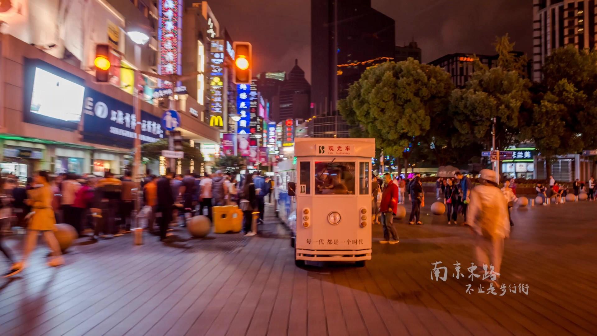 南京东路,不止是步行街V3.mov_20190218_123004.218.jpg